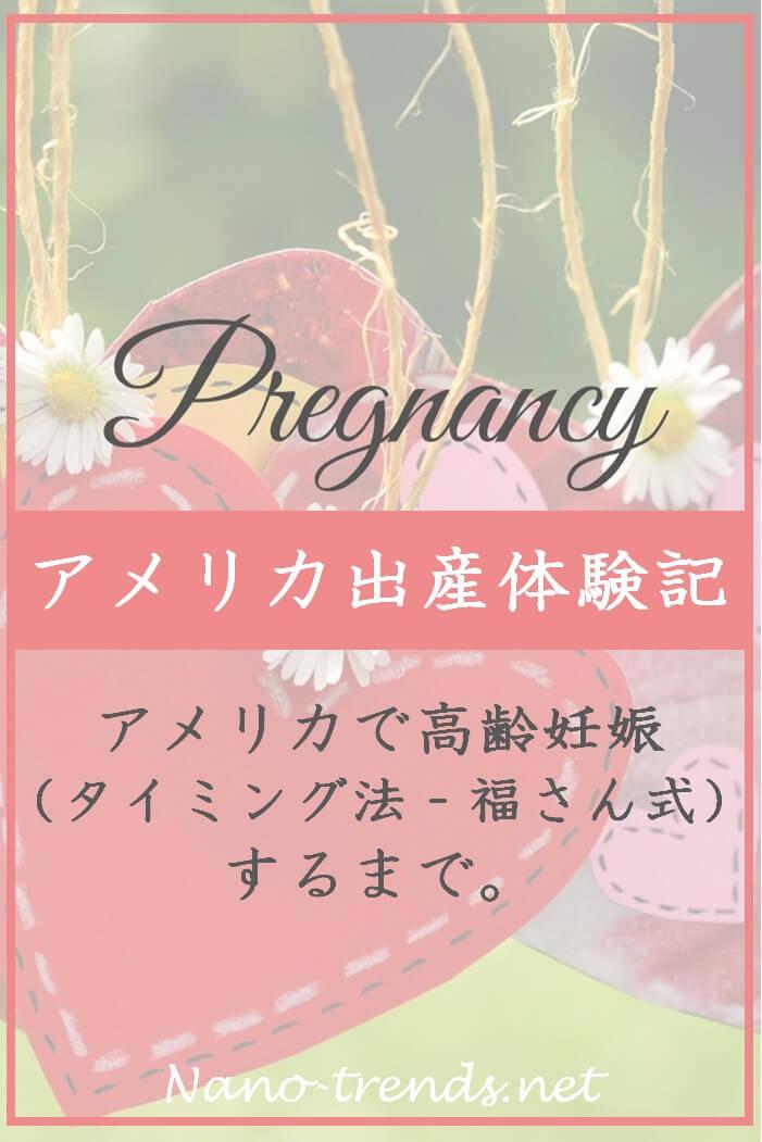 アメリカ出産体験記。アメリカで高齢妊娠(タイミング法、福さん式)するまで。
