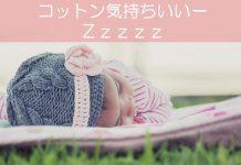 気持ちよく寝る赤ちゃん