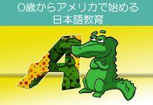 0歳からアメリカで始める日本語教育