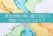 新生児用のおむつ何枚必要?