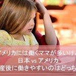 日本とアメリカ。出産後に働きやすいのはどっち