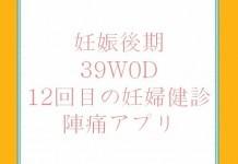 アメリカ出産体験記39W0Dと陣痛アプリ