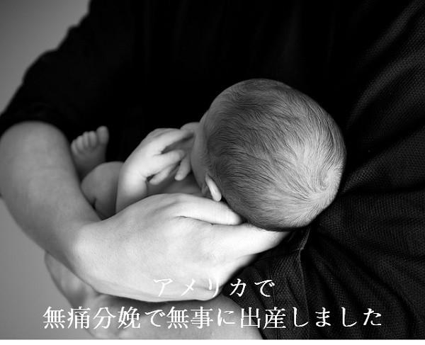 アメリカで無痛分娩で息子を出産