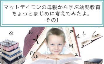 マットデイモンの母親から学ぶ幼児教育その1