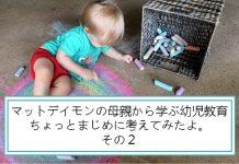 マットデイモンの母親から学ぶ幼児教育