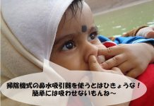赤ちゃん幼児の鼻水吸引機