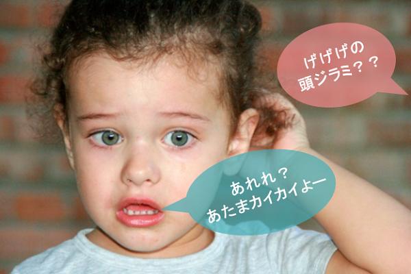赤ちゃん幼児の頭ジラミ対策