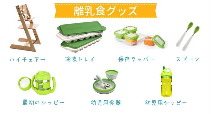 離乳食ようのハイチェアー、食器など離乳食に必要なベビーグッズアイテム
