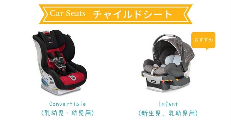 アメリカ出産準備、カーシート、チャイルドシートの選び方とレビュー
