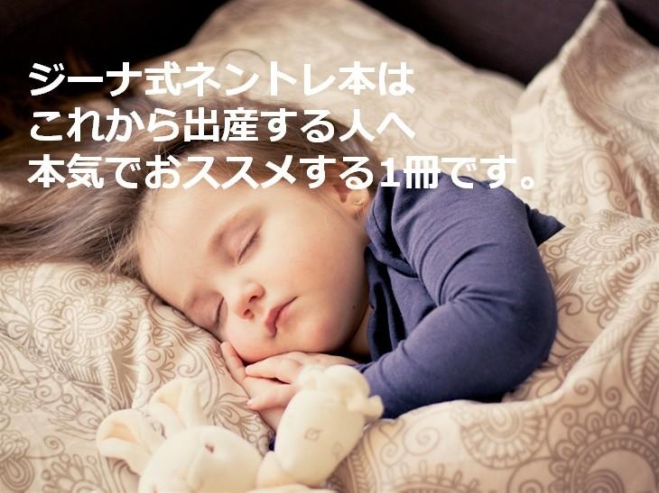 海外子育てお助け本!「ベビーベッドで赤ちゃんを寝かしつける方法」はジーナ式ネントレで学んだ。