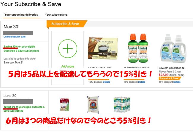 アメリカAmazon Subscribe & Save定期おトク便の使い方