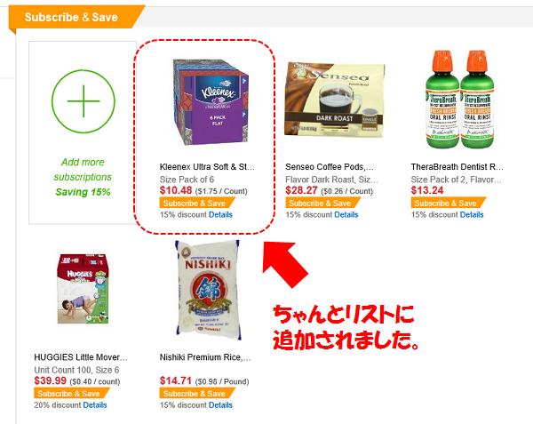 アメリカAmazonのSubscribe & Save定期おトク便の使い方
