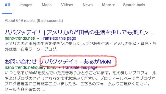 ブログタイトル変更後のグーグル検索結果