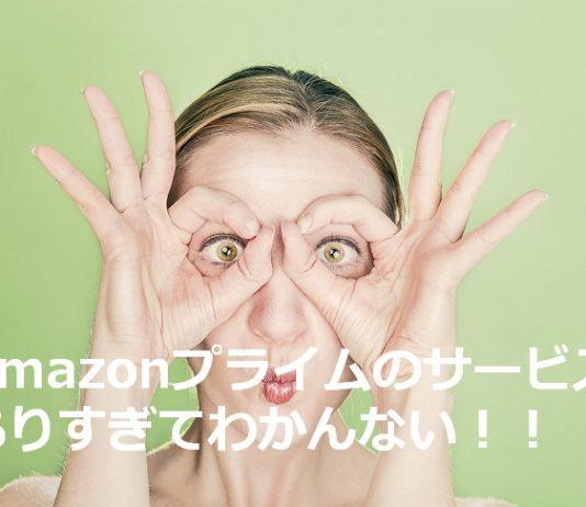 Amazon Prime会員サービス、ファミリークーポンの使い方