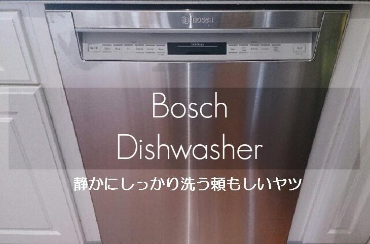 Boschの食器洗い機レビュー