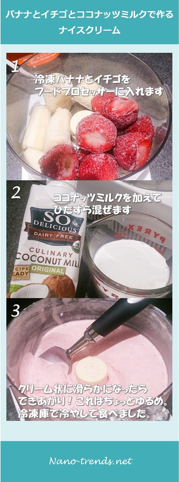 バナナとイチゴとココナッツミルクで作るアイスクリーム