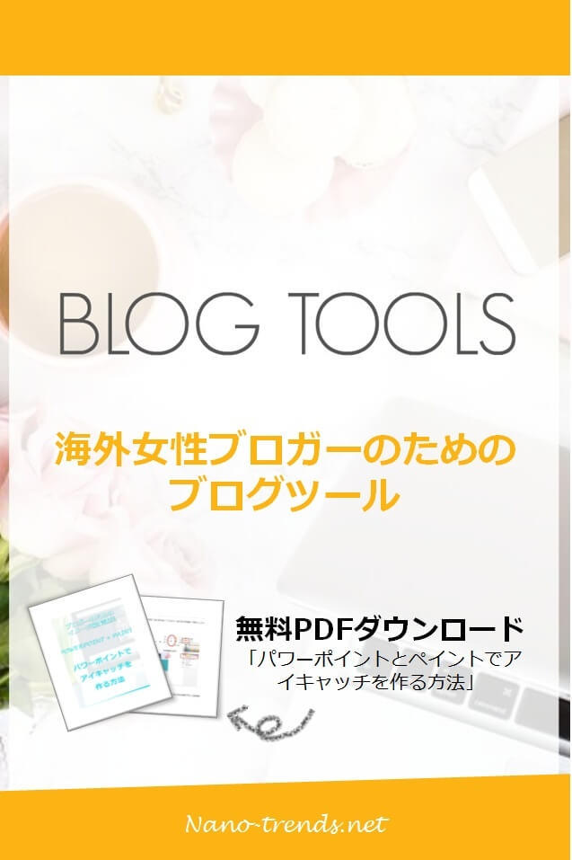 海外女性ブロガーのためのブログツールを紹介しています。英語の資料やアメリカのサービスが多いので海外ブロガーとしていますが、日本のブロガーさんの参考にもなるかと思います。どんなサービスでこのハバグッデイが運営されているのか、クリックして確認してみてくださいね。