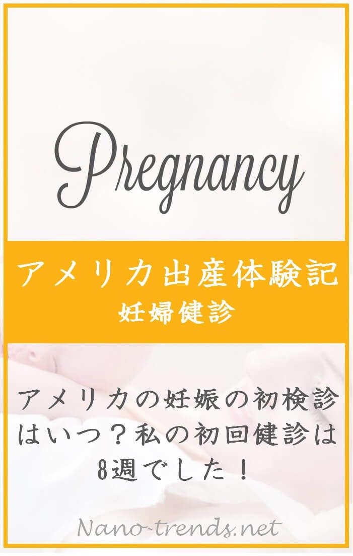 アメリカ妊娠。初検診はいつ?私の初検診は8週でした。