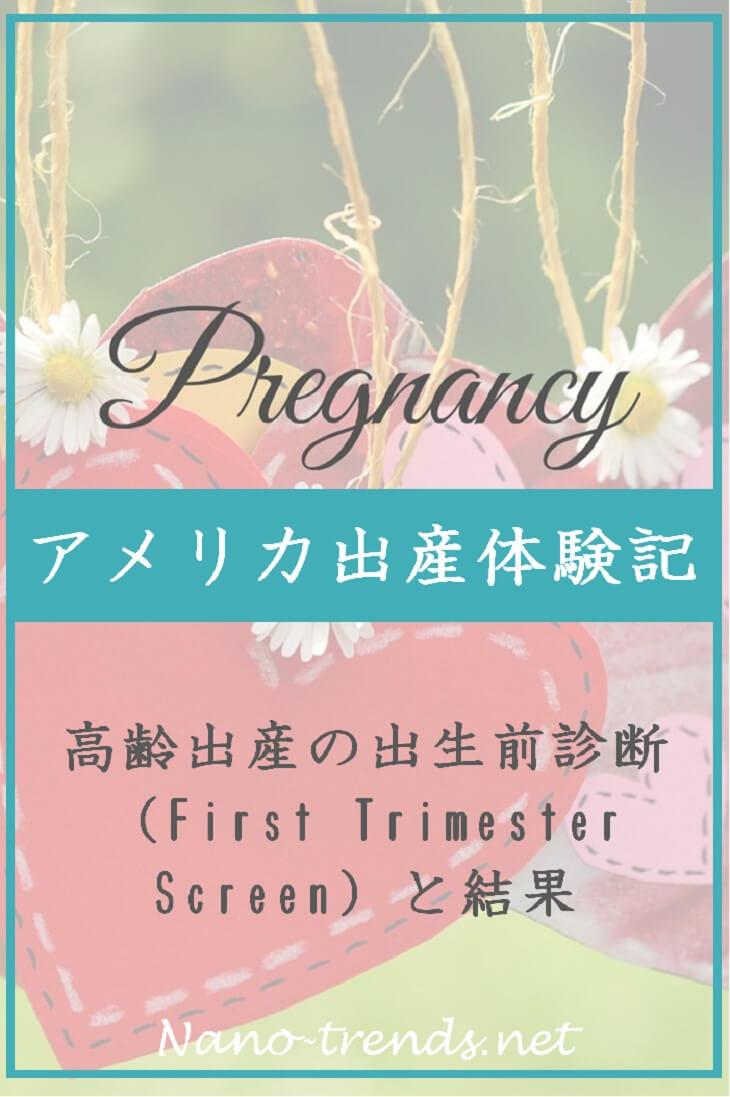 アメリカで妊娠。出生前診断(First Trimester Screen)の話