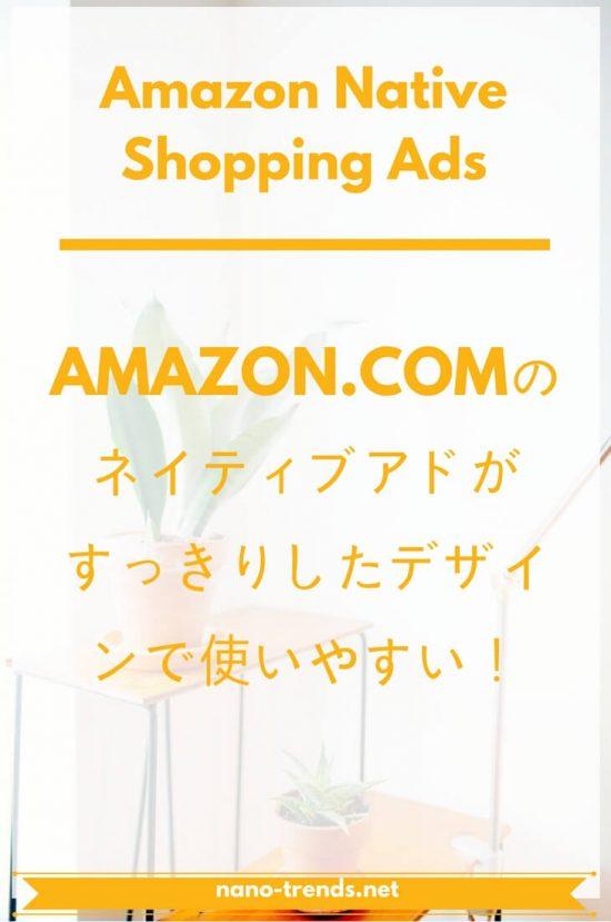 Amazonのネイティブアドが使いやすいです。アメリカアマゾンでアフィリエイトをしている方はぜひ使ってみてくださいね