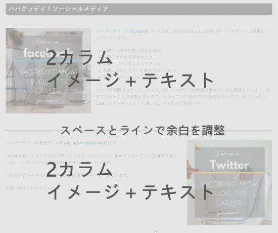 Elementorでブログのトップページをカスタマイズする方法