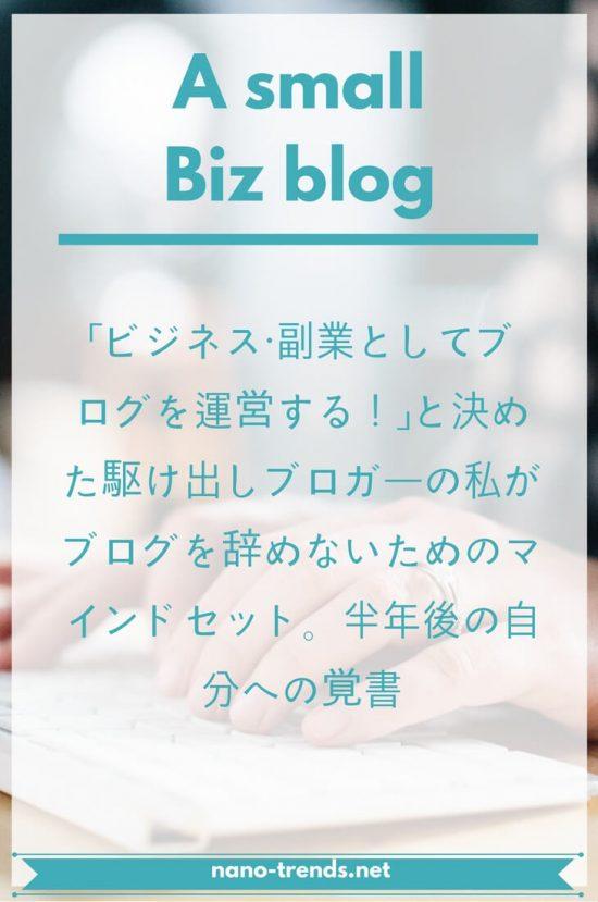 副業としてブログでお金を稼ぎたいけど、普通の日記ブログとは何が違うの?と思った人は読んでみてください。ビジネスとしてブログを運営することのイメージがつかめると思います。これからブログを始める人、日記ブログから本気でブログ運営をしたい人向けの記事です。