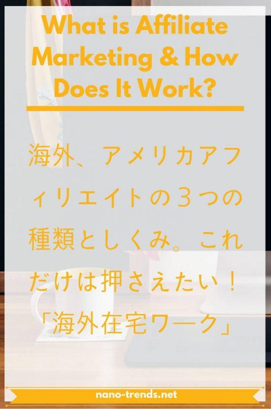 海外、特にアメリカのアフィリエイトは日本のアフィリエイトよりも種類も多くて複雑。海外アフィリエイトの基本を説明します。
