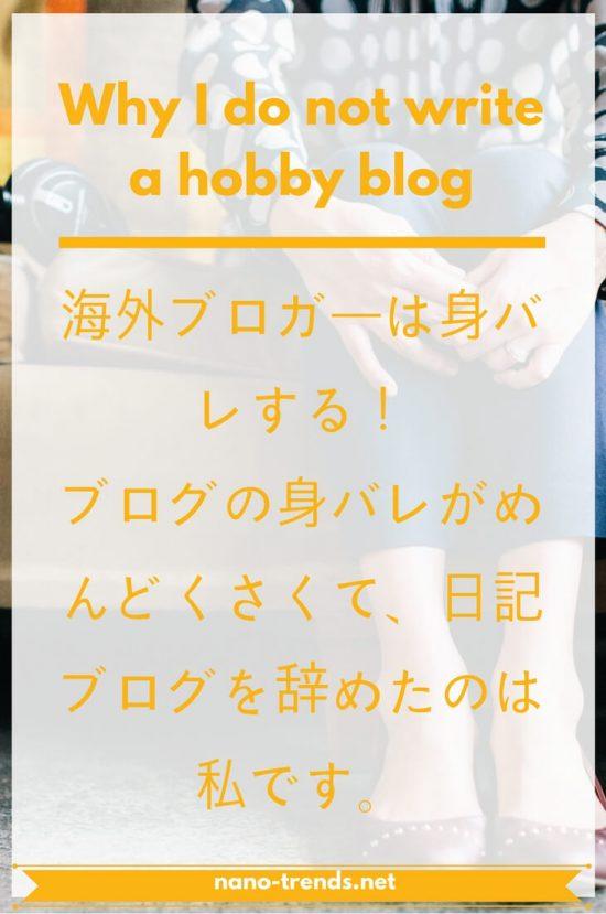海外ブロガーは身バレしやすいですよね。私が以前書いていた日記ブログでは、ご近所さん身バレをしてました。海外でブログを始める前に知ってほしい、ブログの身バレ。事前に知っていると安心ですよ。