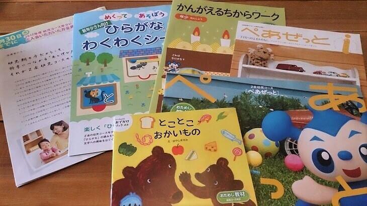 海外受講できるZ会の幼児コースのお試し教材レビュー
