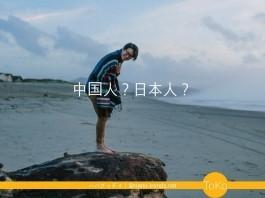 海外で中国人に間違えられた経験ありますか?人によってはものすごくショックを受けたり、怒ったり。でもよく考えると、海外で中国人に間違えられる方が当たり前で、日本人だと分かってもらえる方が珍しい。中国人に間違えられて怒る人に感じるモヤモヤをまとめてみました。