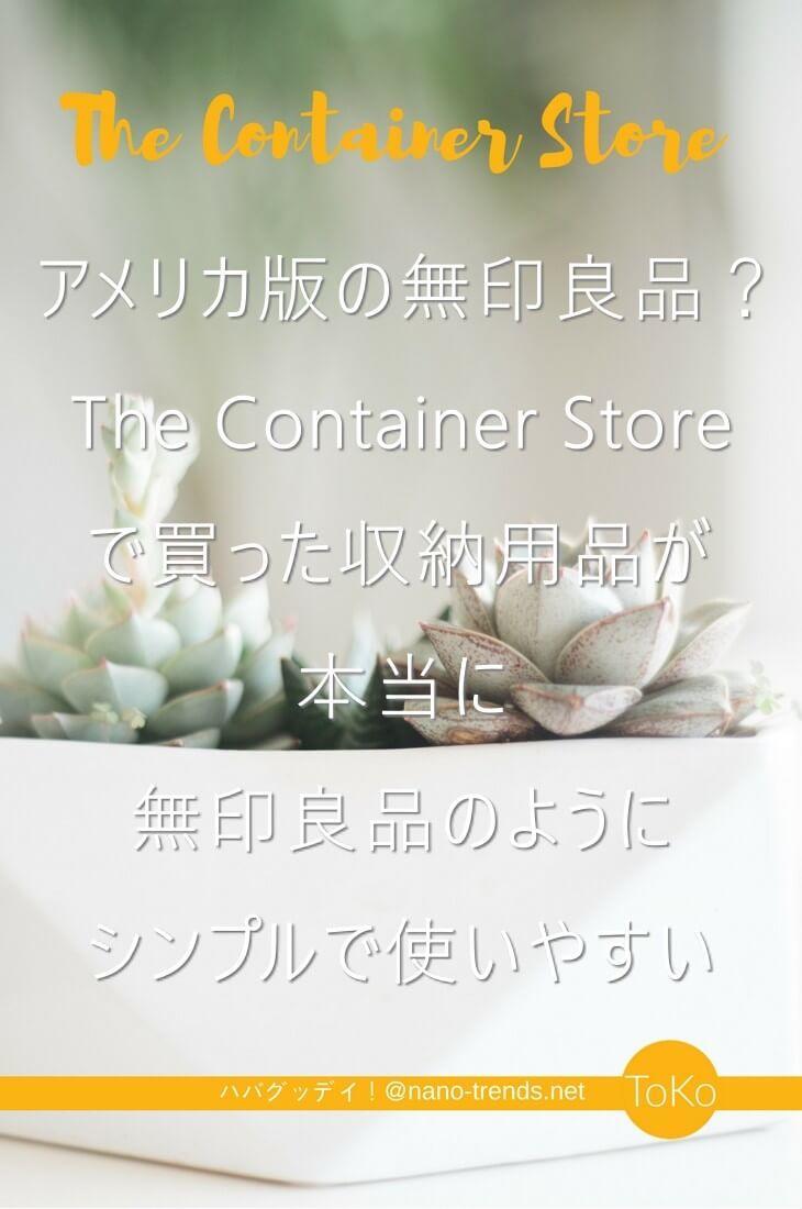 アメリカの無印良品みたいなお店のThe Container storeに行ってきました。店内はスッキリとオシャレな雰囲気。無印良品とよく似たシンプルなデザインの使いやすい収納用品がたくさんあるのでおすすめのショップです。