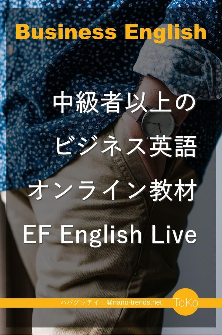 中級車以上向けのオンラインビジネス英語教材EF Englishの詳しい口コミレビュー。EFは、やる気がなくても続けられる英語教材。アメリカ企業で働く私から見ても会社で使える表現が盛りだくさん。本物のビジネス英語を学びたい人におすすめです。