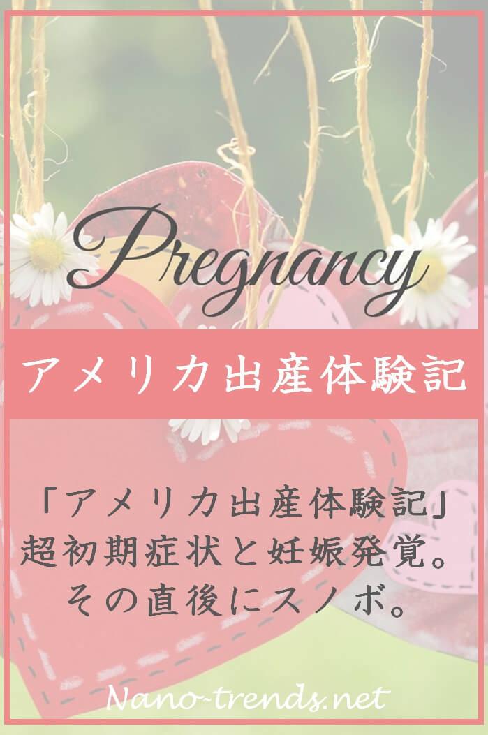アメリカ出産体験記。超初期症状と妊娠発覚。その直後にスノボ
