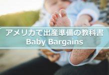 アメリカで出産準備の教科書Baby Bargains