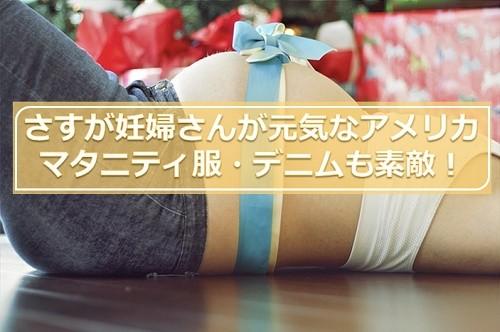 アメリカでマタニティ服・デニムを購入。