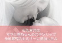 アメリカで出産。母乳育児セミナーに参加
