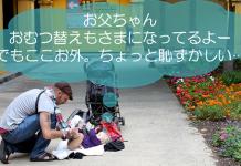 両親クラスに参加。アメリカ流の赤ちゃんお世話にの仕方