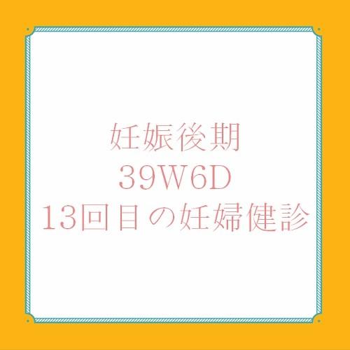 アメリカ出産体験記39W6D