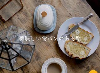 アメリカで買った日本のホームベーカリーのレビューとふわふわ食パンのレシピ