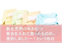 新生児用の布おむつ。気合を入れて購入したものの挫折した話