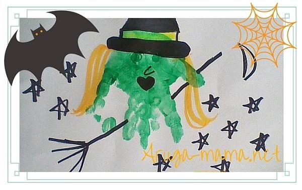 ハロウィンの魔女手形アート