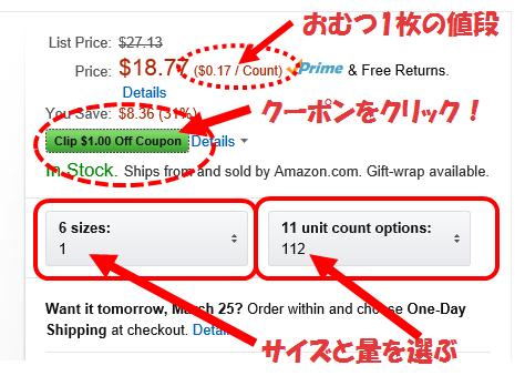 Amazonのおむつのクーポン