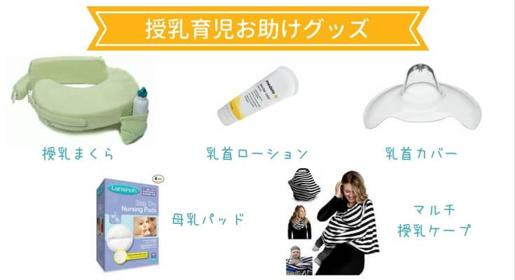 母乳育児に使うもの、便利グッズ、アメリカで出産準備
