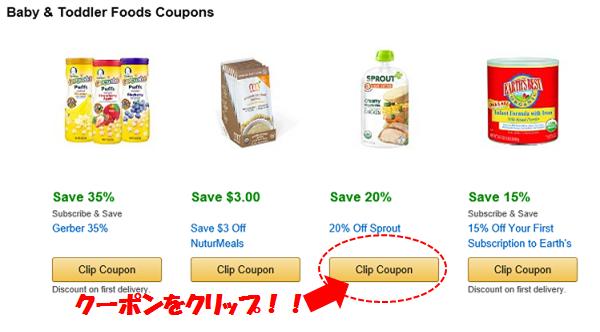 Amazonプライム会員 ファミリークーポンの使い方
