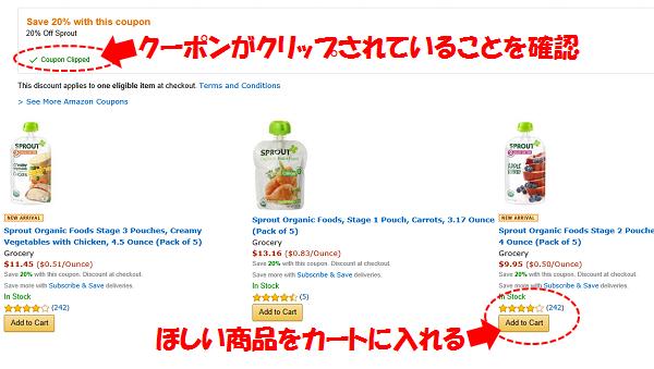 Amazonプライム会員のファミリークーポンの使い方