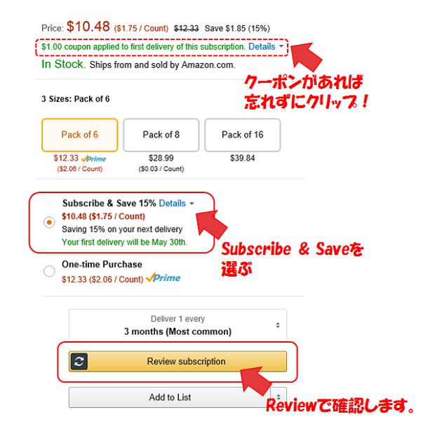 アメリカアマゾンのSubscribe & Save定期おトク便の使い方