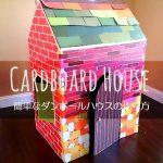 簡単なダンボールハウスの作り方
