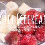 冷凍バナナとイチゴで作るアイスクリーム