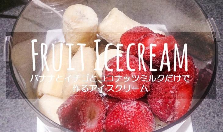 材料3つで混ぜるだけ。5分でできるイチゴアイスクリームの作り方。卵・牛乳無しおやつ