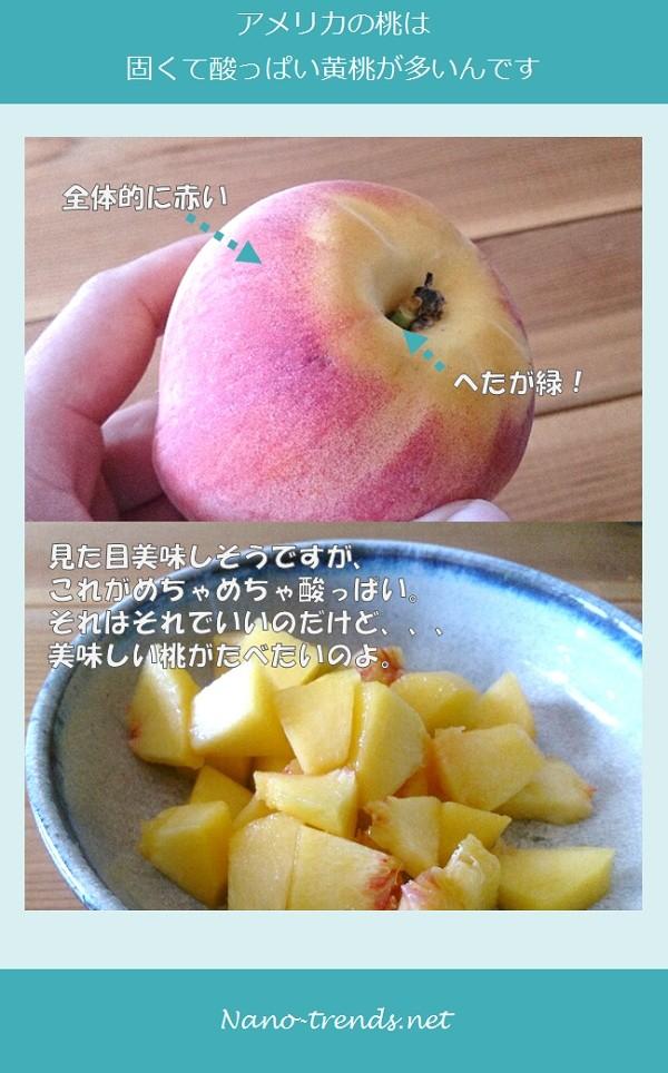 アメリカでおいし桃を探す